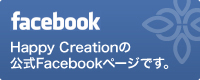 Happy Creationの公式Facebookページ